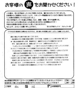 2016.04.28 J1377n はんこ広場 上尾東口店様