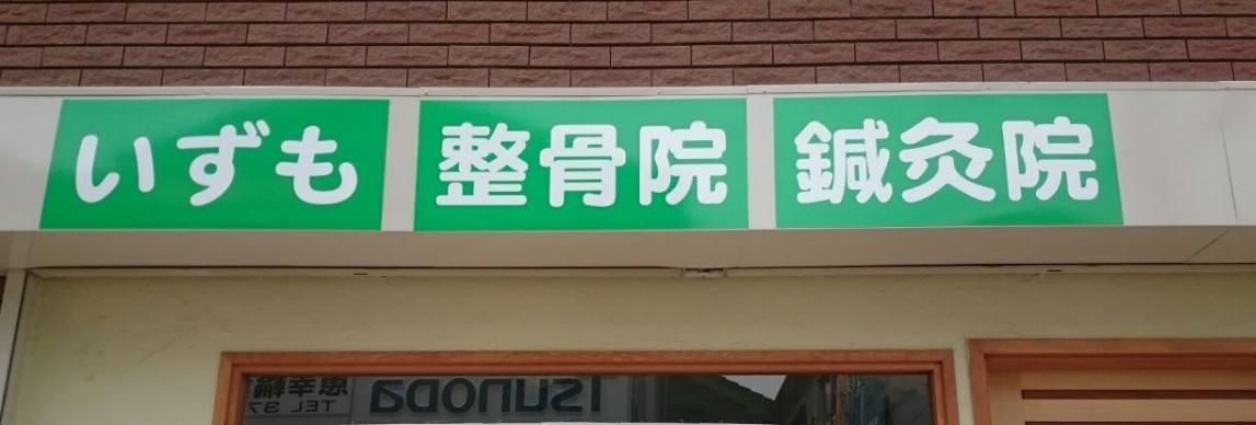 いずも整骨院・鍼灸院3