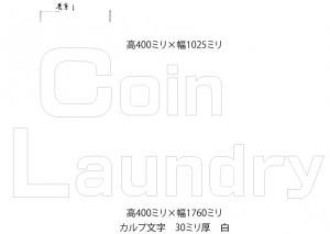 L1583n ②カルプ文字 30ミリ白