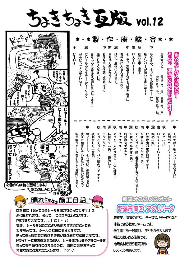 切り文字屋オッケイ ちょきちょき瓦版12