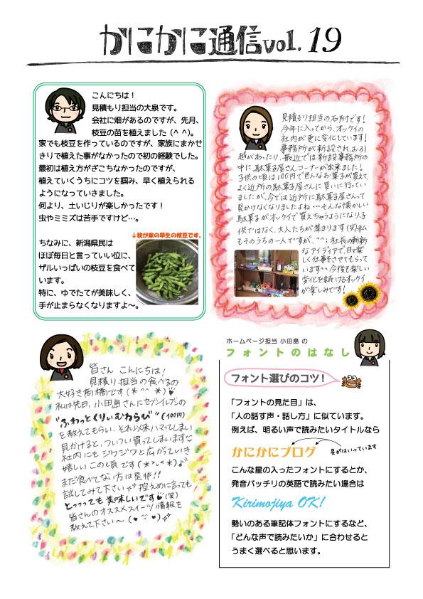 かにかに通信Vol19