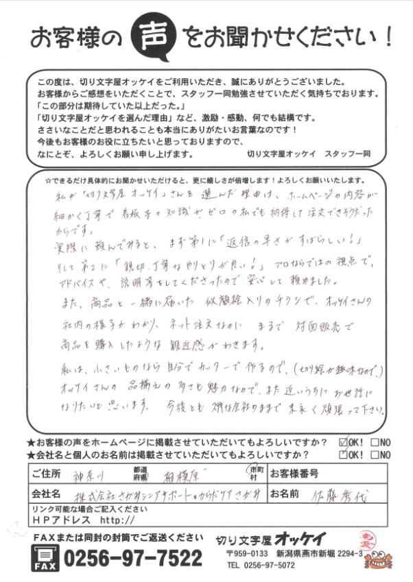 sagami_sama