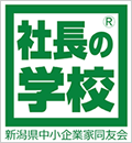 新潟県中小企業家同友会