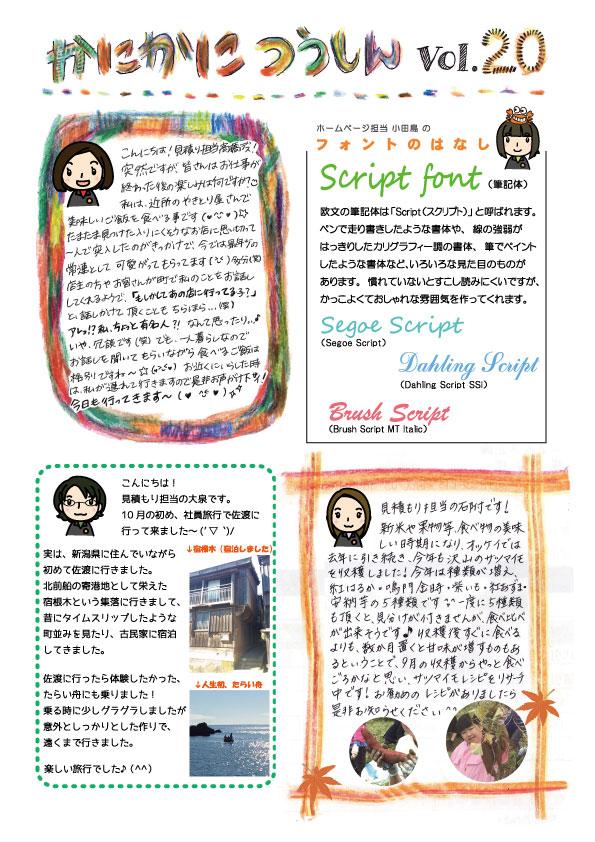 かにかに通信Vol20