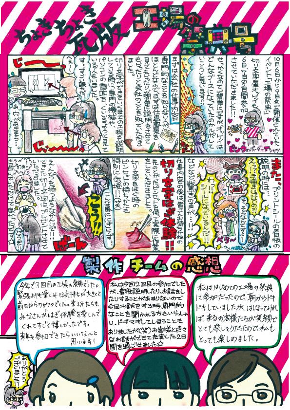切り文字屋オッケイ ちょきちょき瓦版13