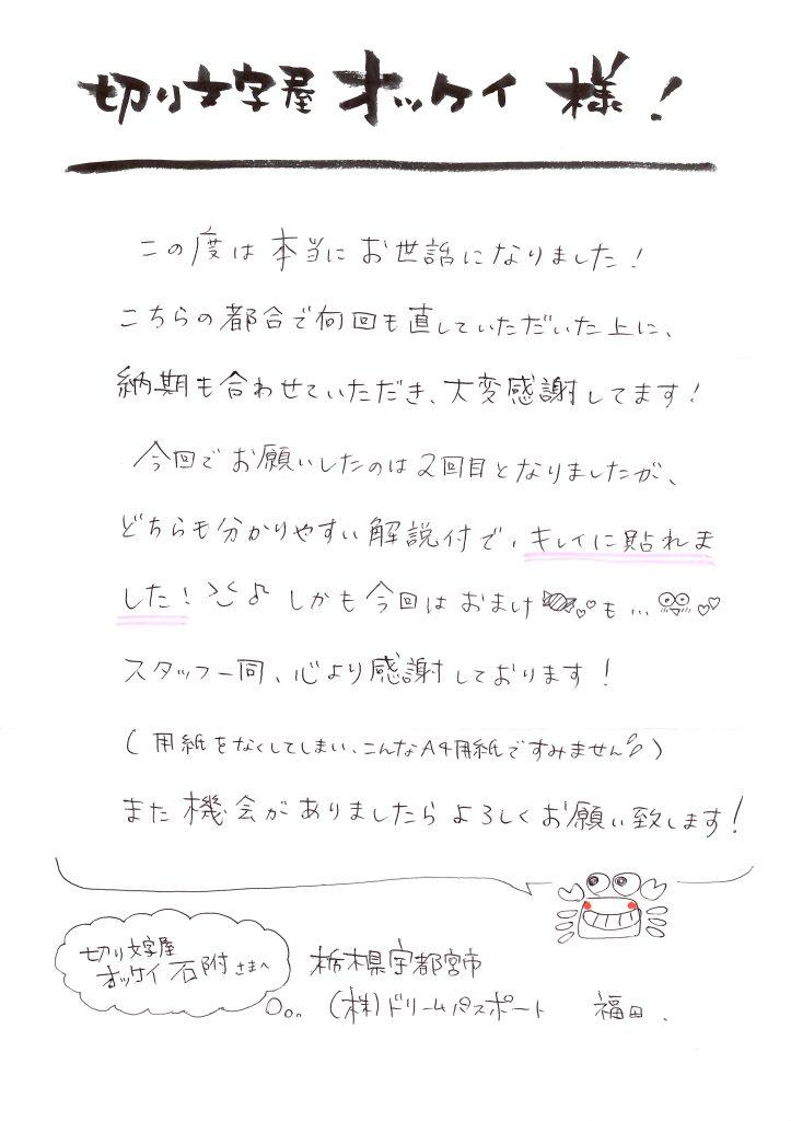 0c64a3f4ba0da3 栃木県の(株)ドリームパスポート 福田様よりとってもかわいいお手紙と プリントシール貼り付け後の写真を頂いたのでご紹介します^^♪