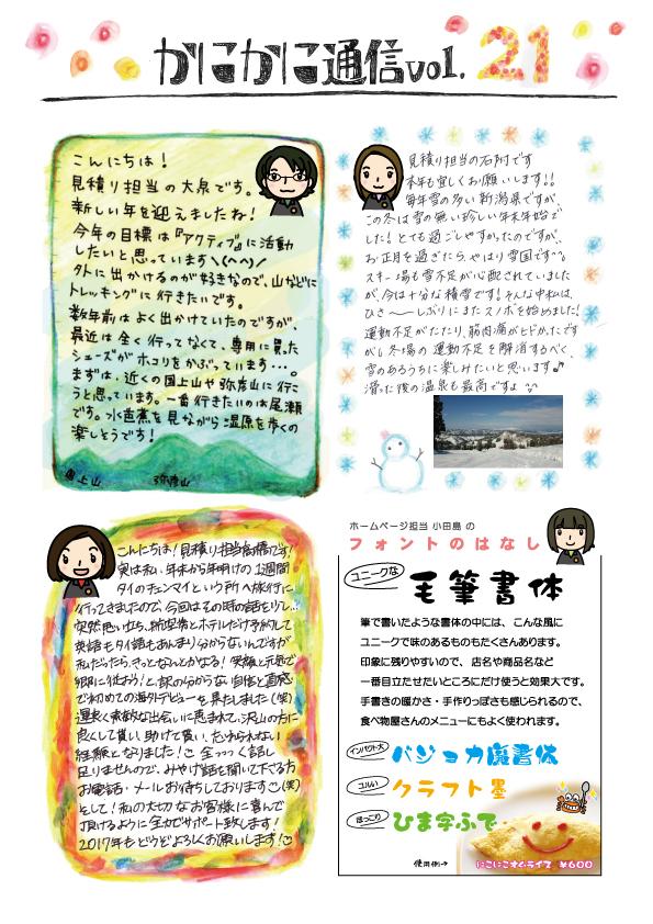 かにかに通信Vol15