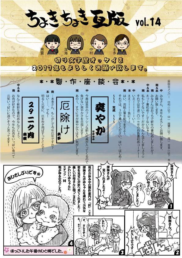 切り文字屋オッケイ ちょきちょき瓦版14