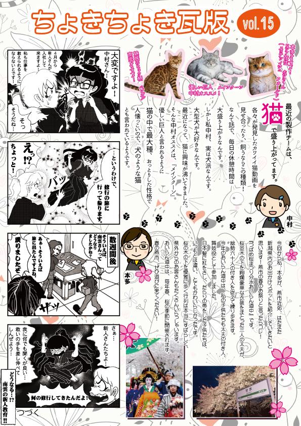 切り文字屋オッケイ ちょきちょき瓦版15