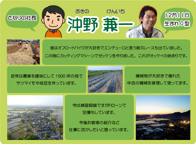 切り文字屋オッケイ創業者 沖野兼一です。趣味のバイクがきっかけで、カッティングシートの仕事を始めました。