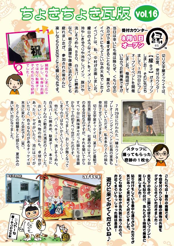 切り文字屋オッケイ ちょきちょき瓦版16