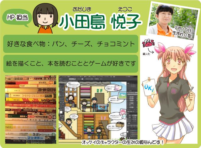 切り文字屋オッケイHP担当 小田島悦子です。写真や画像、印刷物しかなくてもカッティングシートの切り文字は作れます。