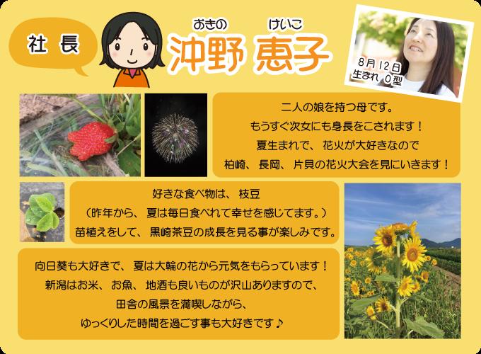 切り文字屋オッケイ代表取締役 沖野恵子です。