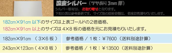 国産シルバー板価格表