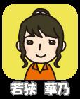 staff_wakasa
